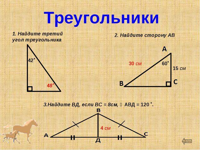 Треугольники 42˚ 1. Найдите третий угол треугольника 60˚ 15 см 2. Найдите сто...