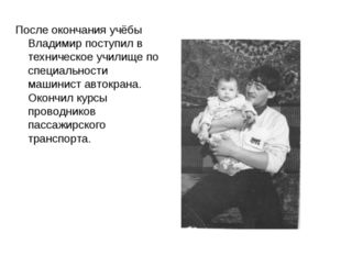 После окончания учёбы Владимир поступил в техническое училище по специальност