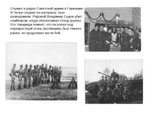 Служил в рядах Советской армии в Германии. В Чечне служил по контракту. Был р
