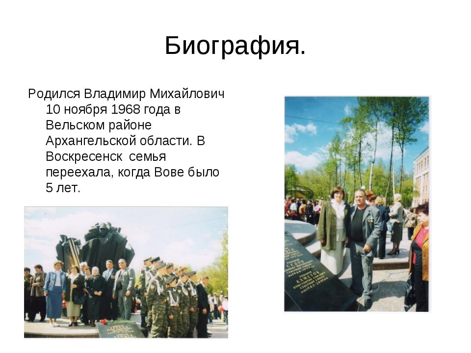 Биография. Родился Владимир Михайлович 10 ноября 1968 года в Вельском районе...