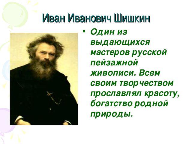 Иван Иванович Шишкин Один из выдающихся мастеров русской пейзажной живописи....
