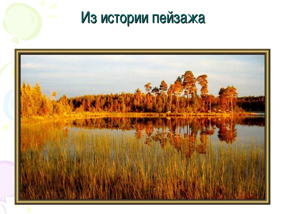 Из истории пейзажа