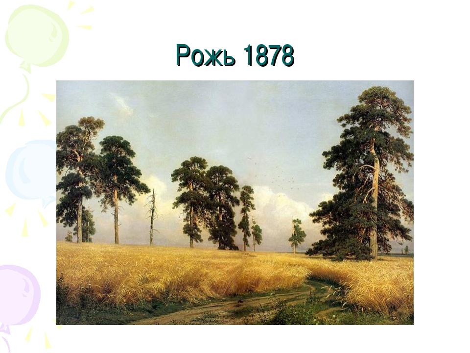 Рожь 1878
