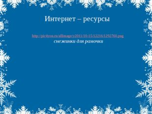 Интернет – ресурсы http://pic4you.ru/allimage/y2011/10-15/12216/1292760.png с
