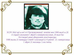 КСРО Жоғарғы кеңесі Президиумының шешімі мен 1988 жылғы 28 сәуірдегі указымен