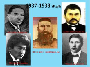 Міржақып Дулатов. Ахмет Байтұрсынұлы Мағжан Жұмабаев. Жүсіпбек Аймаутов Шәкәр