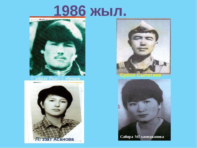 Қайрат Рысқұлбеков Ербол Сыпатаев Ләззат Асанова Сабира Мұхамеджанова 1986 жыл.