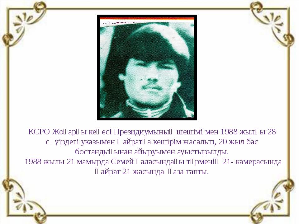 КСРО Жоғарғы кеңесі Президиумының шешімі мен 1988 жылғы 28 сәуірдегі указымен...