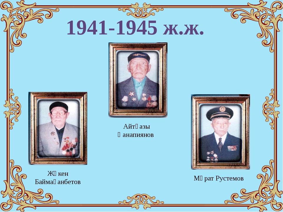 Жәкен Баймағанбетов Айтқазы Қанапиянов Мұрат Рустемов 1941-1945 ж.ж.
