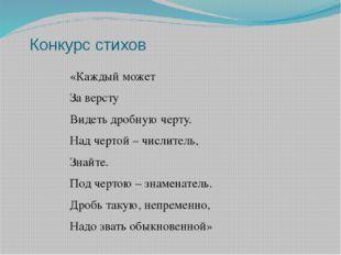 Конкурс стихов «Каждый может За версту Видеть дробную черту. Над чертой – чис
