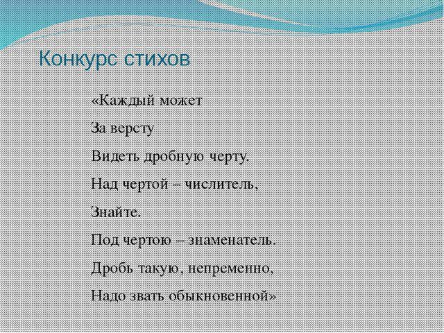 Конкурс стихов «Каждый может За версту Видеть дробную черту. Над чертой – чис...