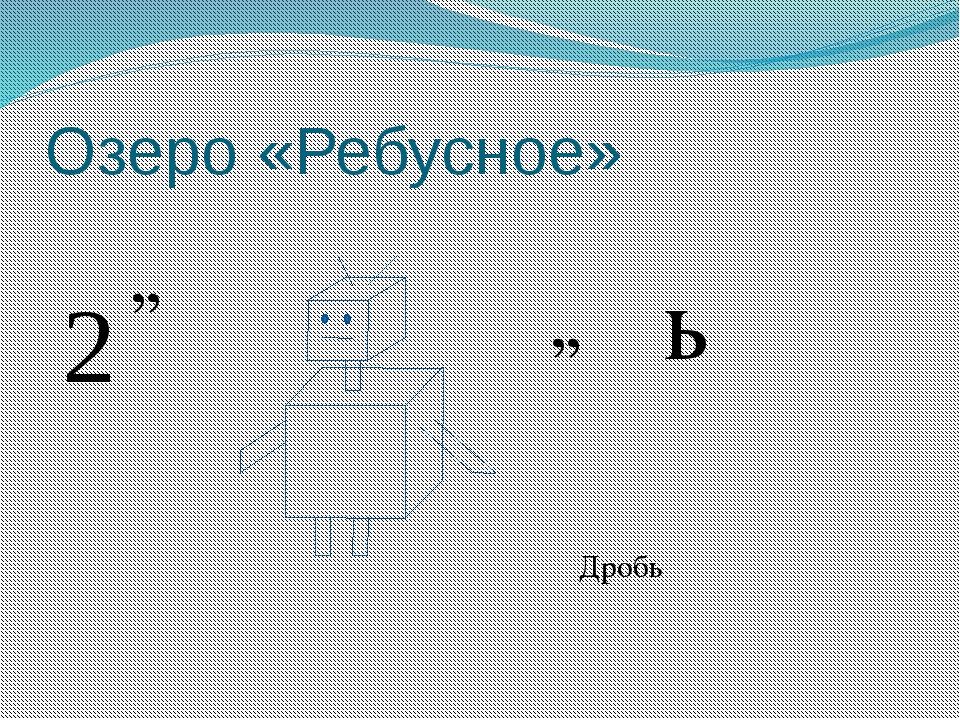 Озеро «Ребусное» 2 , , , , ь Дробь