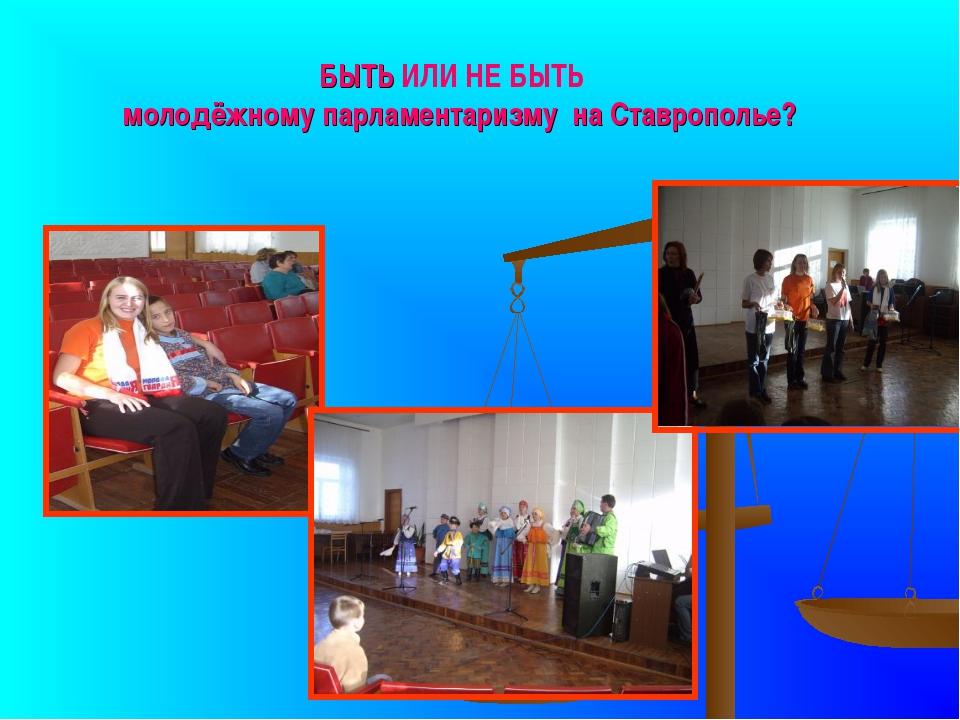 БЫТЬ ИЛИ НЕ БЫТЬ молодёжному парламентаризму на Ставрополье?