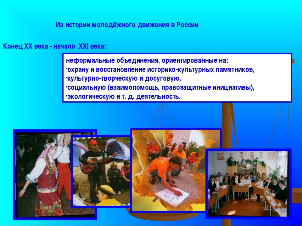 Из истории молодёжного движения в России Конец XX века - начало XXI века: неф...