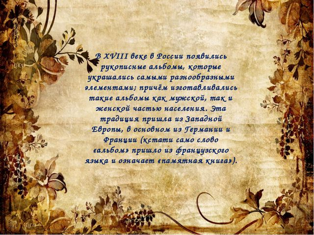 В XVIII веке в России появились рукописные альбомы, которые украшались самыми...