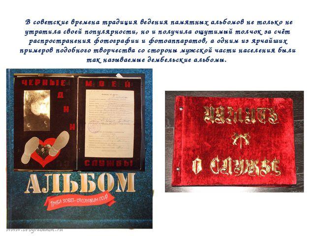 В советские времена традиция ведения памятных альбомов не только не утратила...