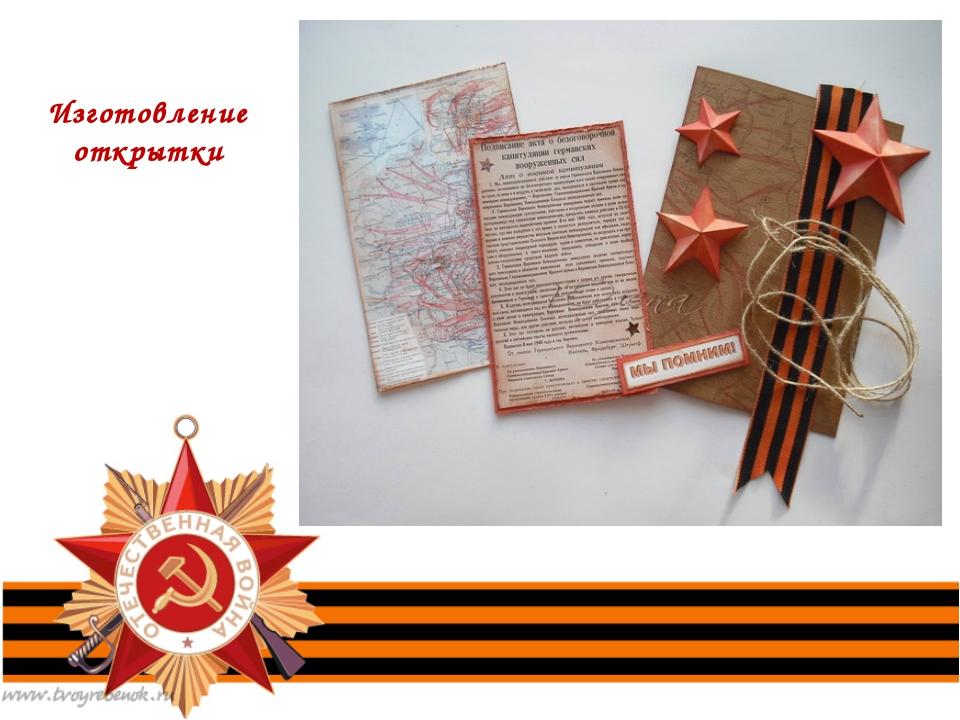 Изготовление открытки