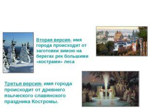 Известны 3 версии названия города: Первая версия- имя города происходит от «к