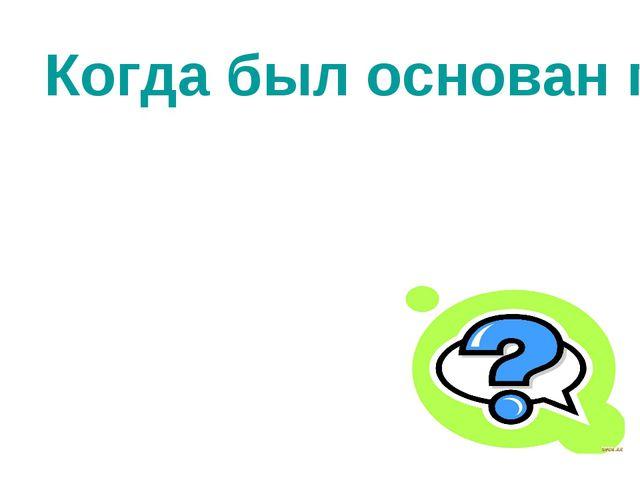 Когда был основан город Кострома?