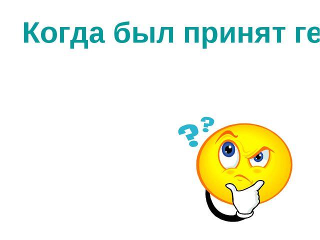 Когда был принят герб города Кострома?