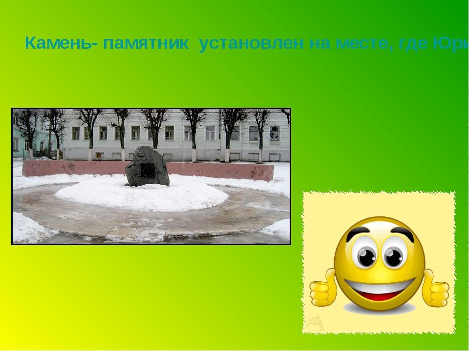 Камень- памятник установлен на месте, где Юрием Долгоруким был заложен город