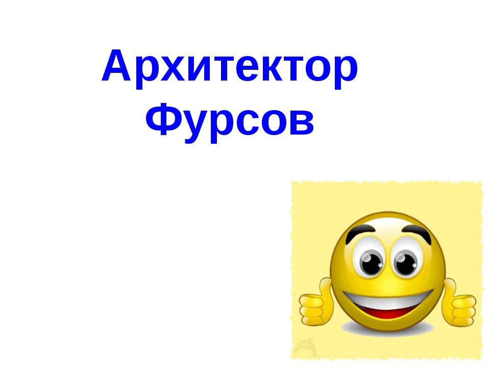 Архитектор Фурсов