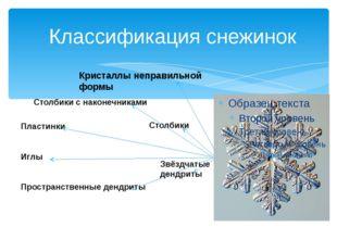 Классификация снежинок Пластинки Иглы Пространственные дендриты Звёздчатые де