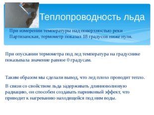 При измерении температуры над поверхностью реки Партизанская, термометр показ