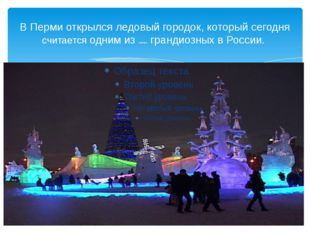 В Перми открылся ледовый городок, который сегодня считается одним из самых гр