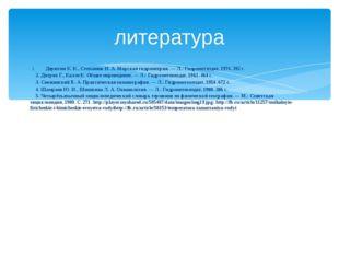 1. Дерюгин К. К., Степанюк И. А. Морская гидрометрия. — Л.: Гидрометиздат, 1