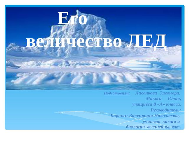 Подготовили: Лисенкова Элеонора, Микова Юлия, учащиеся 8 «А» класса. Руковод...