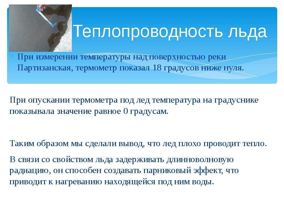 При измерении температуры над поверхностью реки Партизанская, термометр показ...