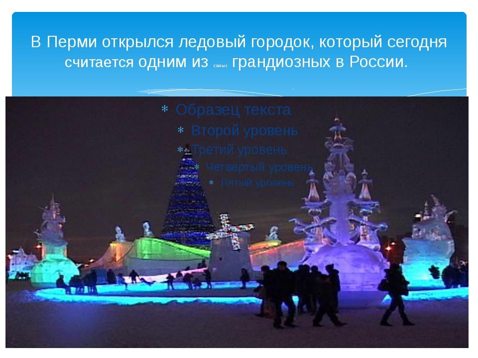 В Перми открылся ледовый городок, который сегодня считается одним из самых гр...