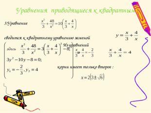 Уравнения приводящиеся к квадратным 3.Уравнение сводится к квадратному уравне