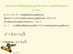 Решение квадратных уравнений и приводящихся к ним. x4+ 4 x2 –21 = 0 – биквад