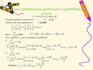 Решение квадратных уравнений и приводящихся к ним. Однородное уравнение отно