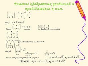 Решение квадратных уравнений и приводящихся к ним.   ОДЗ:  Пусть , тогда и