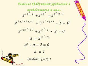 Решение квадратных уравнений и приводящихся к ним. Ответ: х = 0, 1 а2 + а – 2