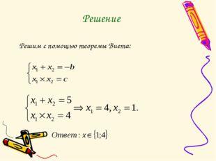 Решение Решим с помощью теоремы Виета: