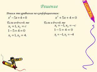 Решение Решим это уравнение по коэффициентам: Если a+b+c=0, то Если a-b+c=0,