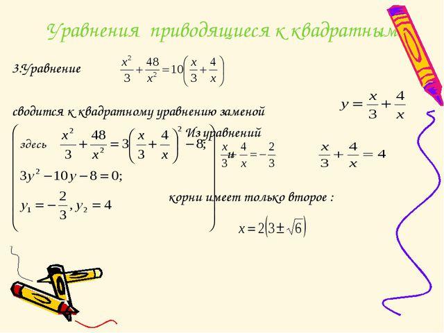 Уравнения приводящиеся к квадратным 3.Уравнение сводится к квадратному уравне...