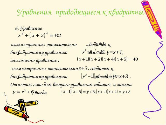 Уравнения приводящиеся к квадратным 6. Уравнение «симметричное» относительно...