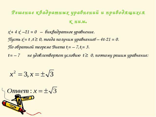 Решение квадратных уравнений и приводящихся к ним. x4+ 4 x2 –21 = 0 – биквад...