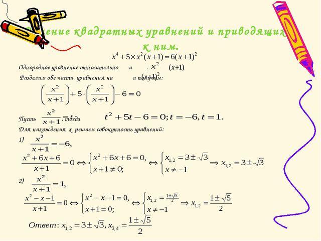 Решение квадратных уравнений и приводящихся к ним. Однородное уравнение отно...