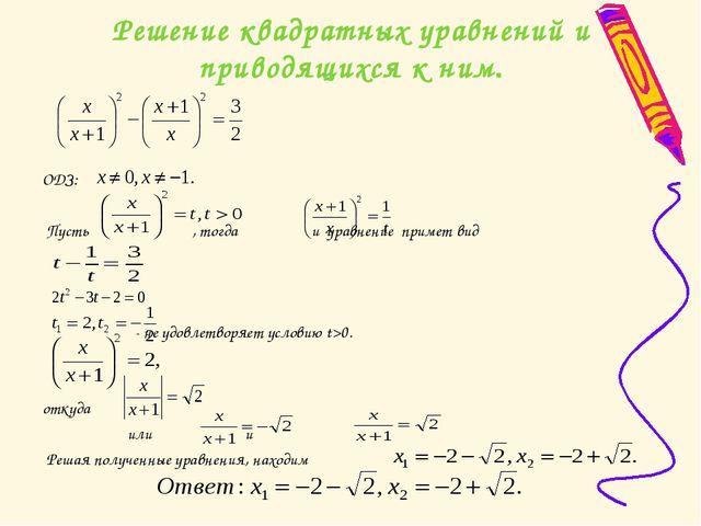 Решение квадратных уравнений и приводящихся к ним.   ОДЗ:  Пусть , тогда и...