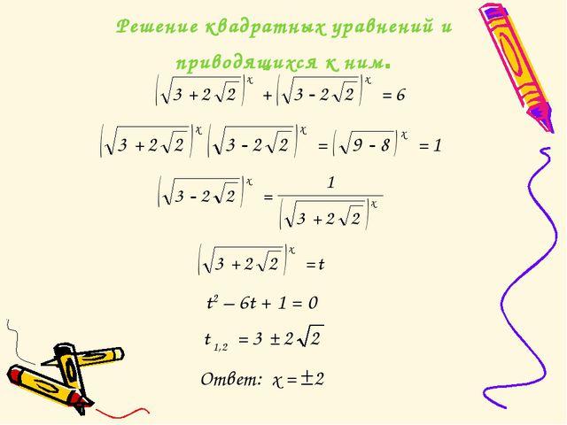 Решение квадратных уравнений и приводящихся к ним. t2 – 6t + 1 = 0 Ответ: х =...