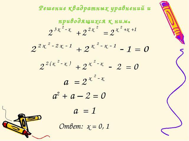 Решение квадратных уравнений и приводящихся к ним. Ответ: х = 0, 1 а2 + а – 2...