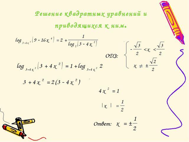 . ОДЗ:  Ответ: Решение квадратных уравнений и приводящихся к ним.