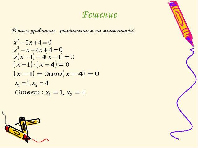 Решение Решим уравнение разложением на множители: