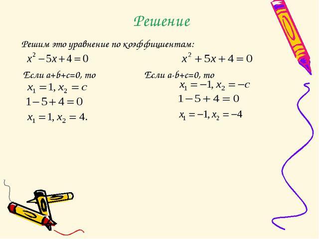 Решение Решим это уравнение по коэффициентам: Если a+b+c=0, то Если a-b+c=0,...